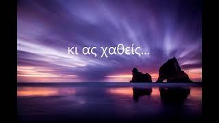 Ας Χαθείς – Χρήστος Θηβαίος (cover by Γιάννης Προκόπης, John Arnis και Νεκτάριος Πολίτη)