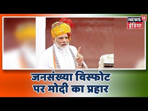 PM Modi Speech: जनसंख्या विस्फोट पर मोदी का प्रहार, बोले- परिवार को छोटा रखना देशभक्ति