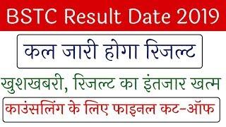 Bstc Exam Result 2019 तारीख़ घोषित , इतने
