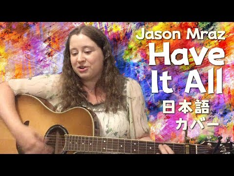 Jason Mraz / Have It All (日本語カバー)