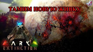 ARK: Survival Evolved: ТАМИМ НОВЫХ ДИНО КАРТА Extinction