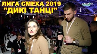 Таня Песик идет в сезон Лиги Смеха 2019 или Танцы со звездами?