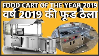 Top And Best Indian Street Food Cart / Food Van / Food Truck Innovative Design For The Year 2019.
