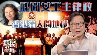 毓民特區:醜聞女王主持律政 特區政府已報廢