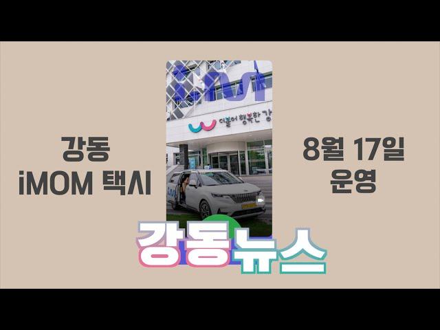 [강동주간뉴스] #강동 iMOM 택시 #행복 강동 달리자!