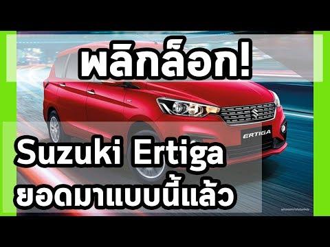 All NEW Suzuki Ertiga พลิกล็อก ยอดขายเป็นแบบนี้แล้ว