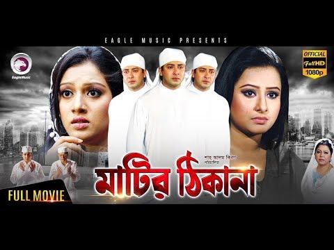 shakib khan hit movie matir thikana shakib khan purnima bang