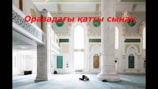 Оразадағы үлкен тақуалық / Ерлан Ақатаев