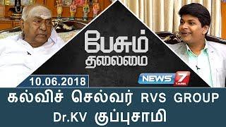 கல்விச் செல்வர் RVS GROUP Dr.KV குப்புசாமி  | பேசும் தலைமை
