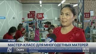Мастер-класс по швейному делу подарили многодетным матерям в Актобе