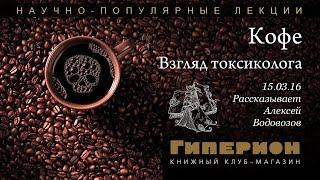 """""""Кофе: взгляд токсиколога"""". """"Гиперион"""", 15.03.16"""