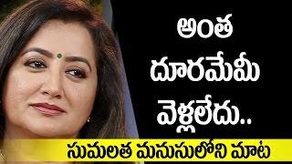 Special Interview With Senior Actress Sumalatha   Samsaram Oka Chadarangam Host   10TV