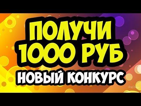 ПОЛУЧИ 1000 РУБ - КОНКУРС #22