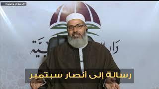 مقطع فيديو / رسالة إلى أنصار سبتمبر