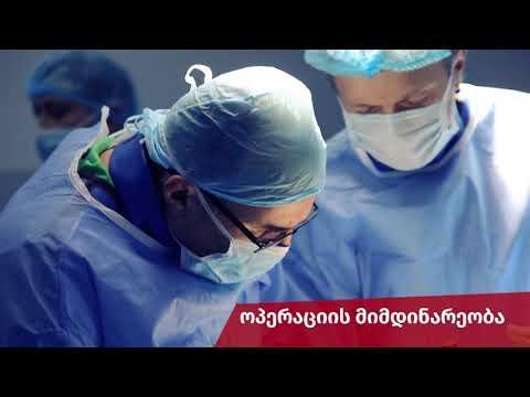 პარკინსონით დაავადებულ პაციენტთან, ტვინის ღრმა სტიმულაციის (DBS) ოპერაცია ჩატარდა
