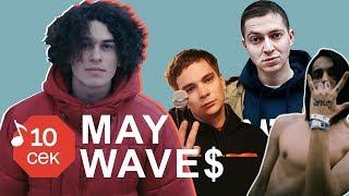 Узнать за 10 секунд | May Wave$ угадывает треки Face, Lil Peep, Хлеб, Пошлая Молли и еще 31 хит