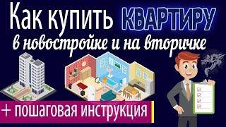 Как и где купить квартиру (в новостройке, на вторичке) без посредников: инструкция по покупке