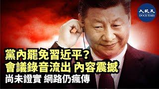 【焦點速遞】(字幕版)日前,網上又瘋傳一段會議錄音,據指是中共內部討論罷免習近平的黨內會議,在5個方面的討論中,震憾程度超乎想像。  #香港大紀元新唐人聯合新聞頻道