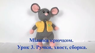 Мышка крючком. Вязаный мышонок. Вязаная мышка. Crochet mouse. Символ 2020 года (Урок 3 Ручки, хвост)