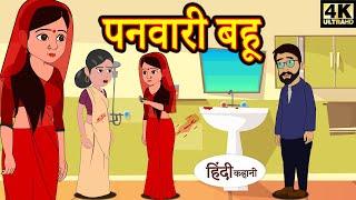 Kahani पनवारी बहू - Story in Hindi   Hindi Story   Moral Stories   Bedtime Stories   Kahaniya Funny