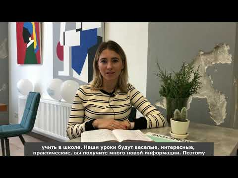 Учить английский онлайн. Алена Сидора