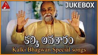 Kalki Bhagawan Songs  Telugu Folk Songs