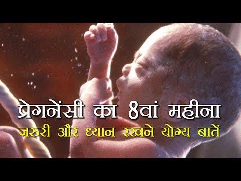 गर्भधारण का  8वां महीना 8th Month Precautions in Pregnancy