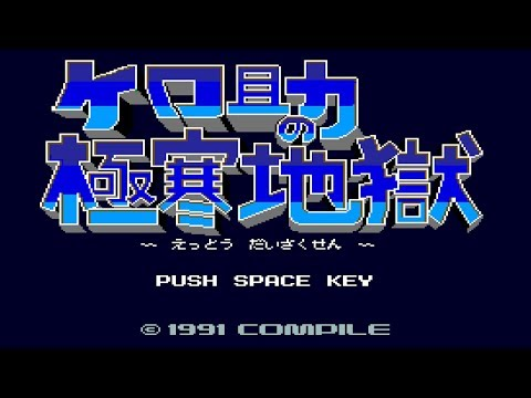 Disc Station 32 (1992, MSX2, Compile)