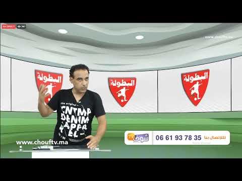 العرب اليوم - شاهد: العلالي يناقش تهديد الرجاء بالانسحاب من مواجهة التطواني