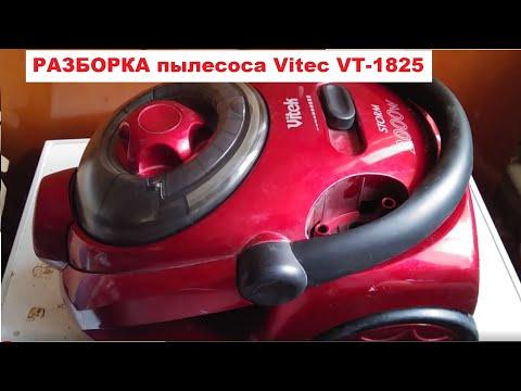 Как разобрать пылесос Vitec VT-1825