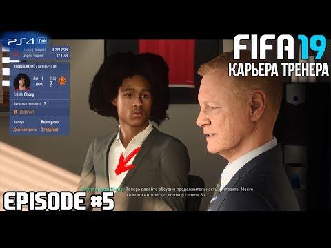 FIFA 19 - КАРЬЕРА   ИЗ ДНА В ЭЛИТУ #5   ОКОНЧАТЕЛЬНЫЙ СОСТАВ? КОНЕЦ ТРАНСФЕРНОГО ОКНА?