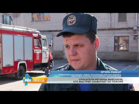 Новости Псков 15.09.2016 # Спасатели региона выясняли, кто быстрее работает на пожаре