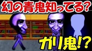 青鬼オンラインまだ未発見の幻の青鬼、ガリ鬼を見つけたい!!
