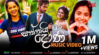 Mp3 Saththai Man Doni Mp3 Download Thilanka Herath