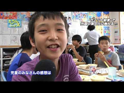 たうんニュース2019年7月「松山市内の小学校でサミット給食を提供」
