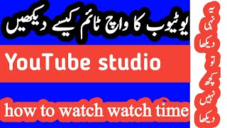 watch time kaise dekhe 2021 how to watch YouTube watch time 2021 (urdu)