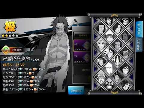 New Shikai Kenpachi Added!!  - Bleach Death Awakening