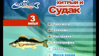 Подсекай семеныч рыбалка на черном море