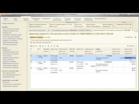 Учет расчетов в у.е. Урок 4. Окончательная оплата (из кейса №7 Полного курса по 1С:Бухгалтерии 8)