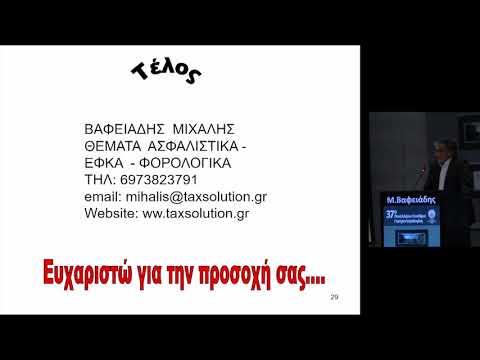 Βαφειάδης Μιχαήλ - Τρέχουσα κατάσταση στο ασφαλιστικό σύστημα