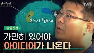 Trivia 과학박사 정재승이 보장합니다! ′멍 때리세요′ 170708 EP.6