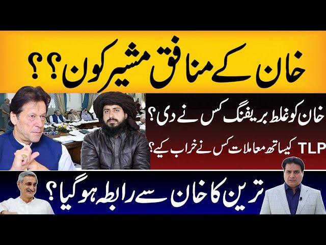 خان کے منافق مشیر کون، غلط بریفنگ کس نے دی؟ ٹی ایل پی کے ساتھ معاملات کس نے خراب کئے