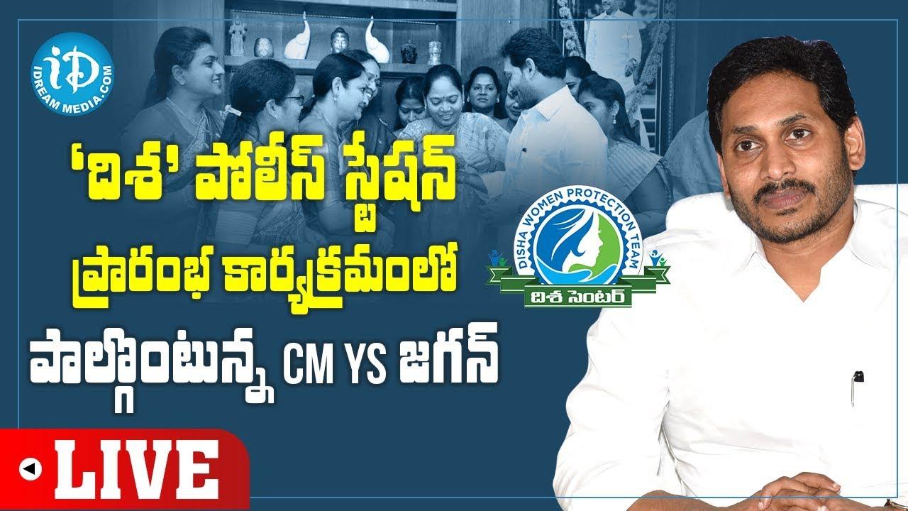 LIVE : Hon'ble AP CM YS Jaganmohan Reddy Participates Disha Police Station Inauguration, Rajahmundry