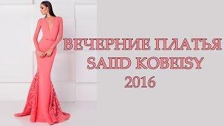 Вечерние платья 2016 Saiid Kobeisy