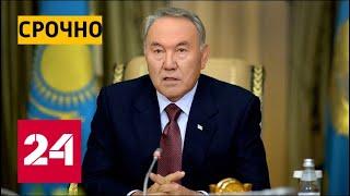 Назарбаев заявил об отставке - Россия 24