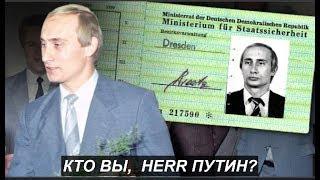 КТО ВЫ, Herr Путин ?   №970 | Kholo.pk
