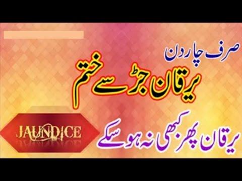 Yarkan ka ilaj | Hepatitis ka desi illaj in urdu in just 4 days | Health and beauty tips