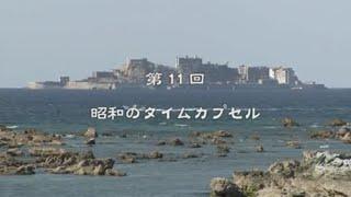 昭和のタイムカプセル長崎県観光