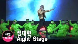 정대현(JUNG DAE HYUN) 'Aight'(아잇) Showcase Stage 쇼케이스 무대 [통통TV]