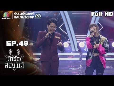 นักร้องสองไมค์ | EP.48 | 16 ธ.ค. 61 Full HD